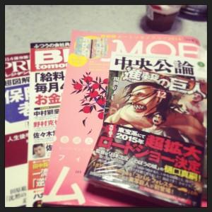 買った雑誌とか
